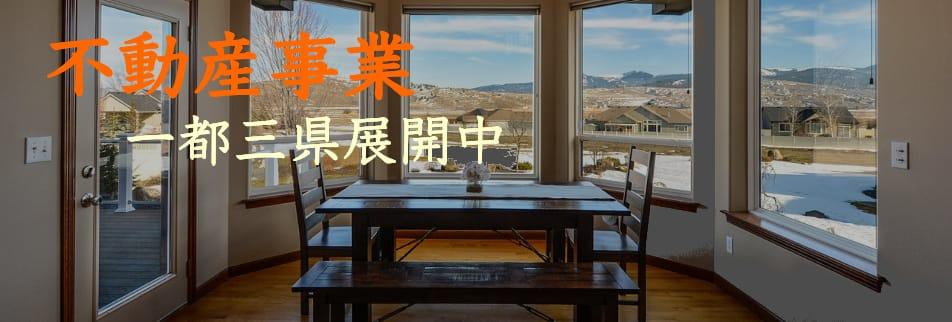 妙高リフォーム 上越妙高のリフォームとシロアリ駆除 (株)KANJIN